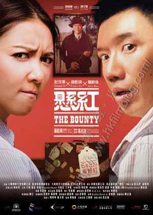 0717-Bounty