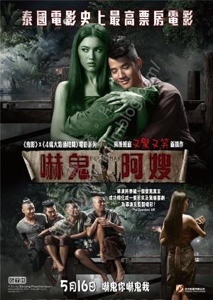 movie lai thai halmstad