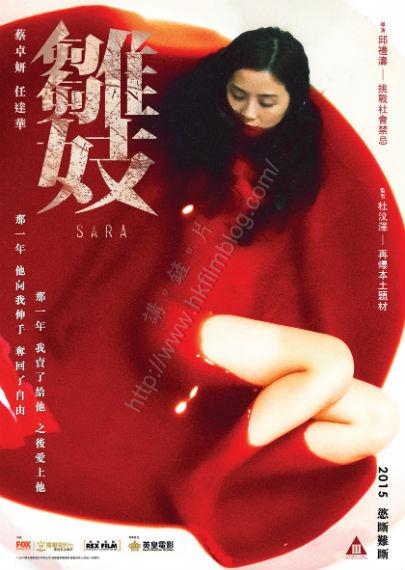 《雛妓》:蔡卓妍演出大突破   講。鏟。片