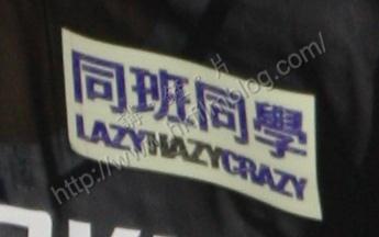 LazyHazyCrazy3