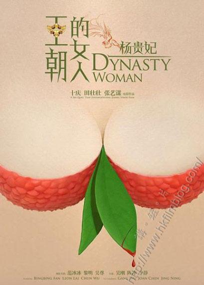 DynastyWoman