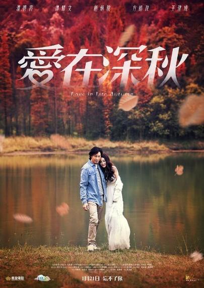 电影公司今天发布的首帧海报,以深秋偏红树叶景致为主体,在岸边可以