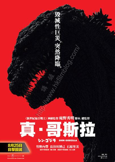 Godzilla-Poster-(1)