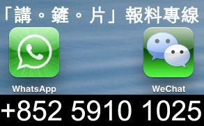 0708-Hotline