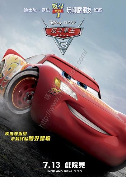 《反斗車王3》 (Cars3) : 成熟與轉念 | 講。鏟。片