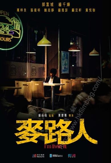 王慶勳《麥路人》海報預告發佈  講。鏟。片